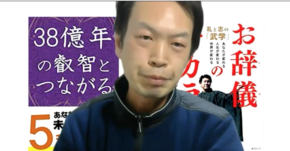 どん底から本当に生き返った話「お辞儀のチカラ」の裏話 佐藤恵一さん